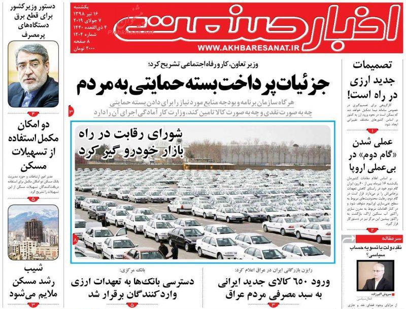 عناوین اخبار روزنامه اخبار صنعت در روز یکشنبه ۱۶ تیر