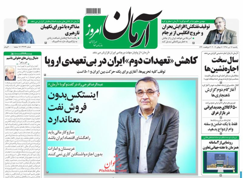 عناوین اخبار روزنامه آرمان امروز در روز یکشنبه ۱۶ تیر :