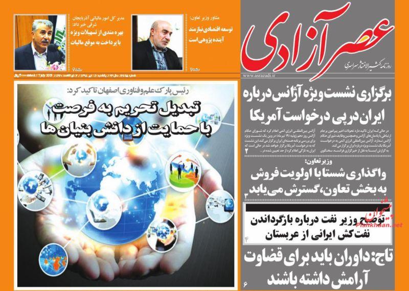 عناوین اخبار روزنامه عصرآزادی در روز یکشنبه ۱۶ تیر