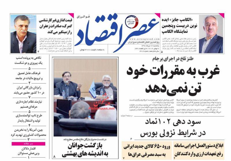 عناوین اخبار روزنامه عصر اقتصاد در روز یکشنبه ۱۶ تیر
