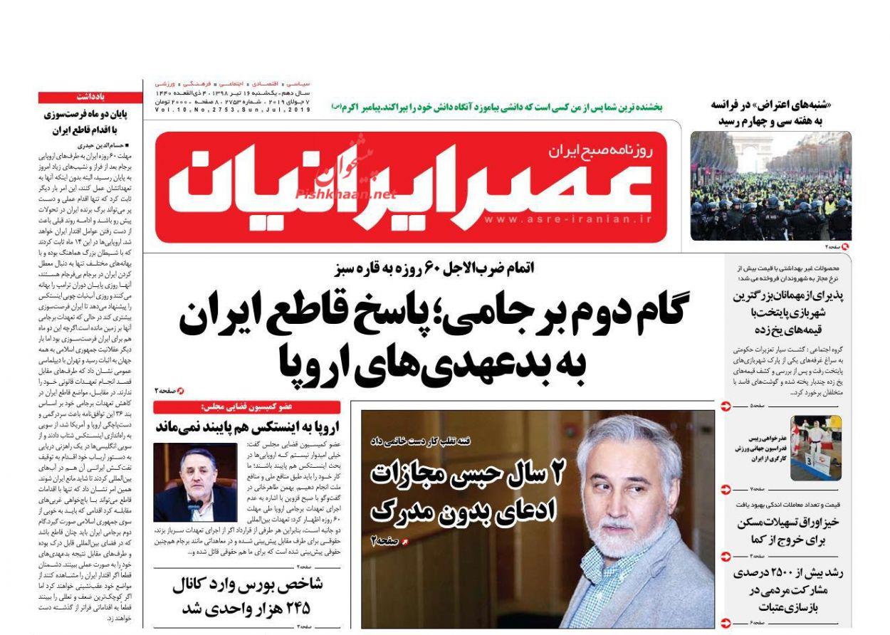 عناوین اخبار روزنامه عصر ایرانیان در روز یکشنبه ۱۶ تیر :