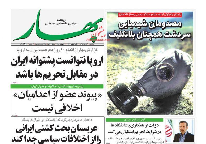 عناوین اخبار روزنامه بهار در روز یکشنبه ۱۶ تیر
