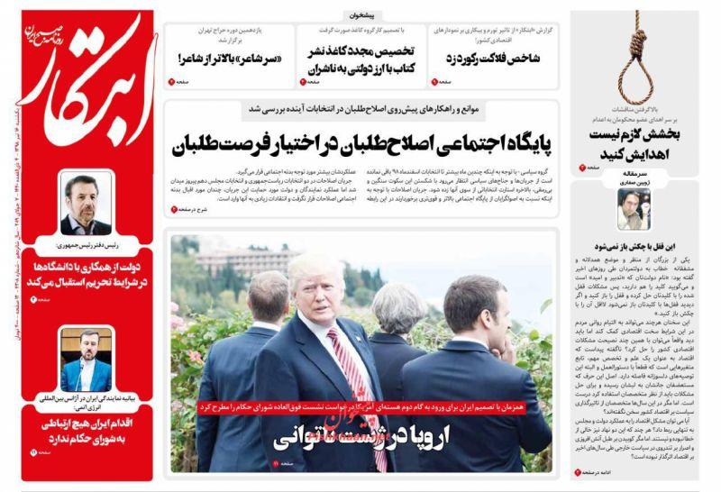 عناوین اخبار روزنامه ابتکار در روز یکشنبه ۱۶ تیر