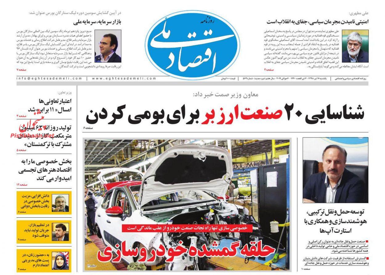 عناوین اخبار روزنامه اقتصاد ملی در روز یکشنبه ۱۶ تیر :