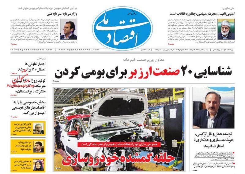 عناوین اخبار روزنامه اقتصاد ملی در روز یکشنبه ۱۶ تیر