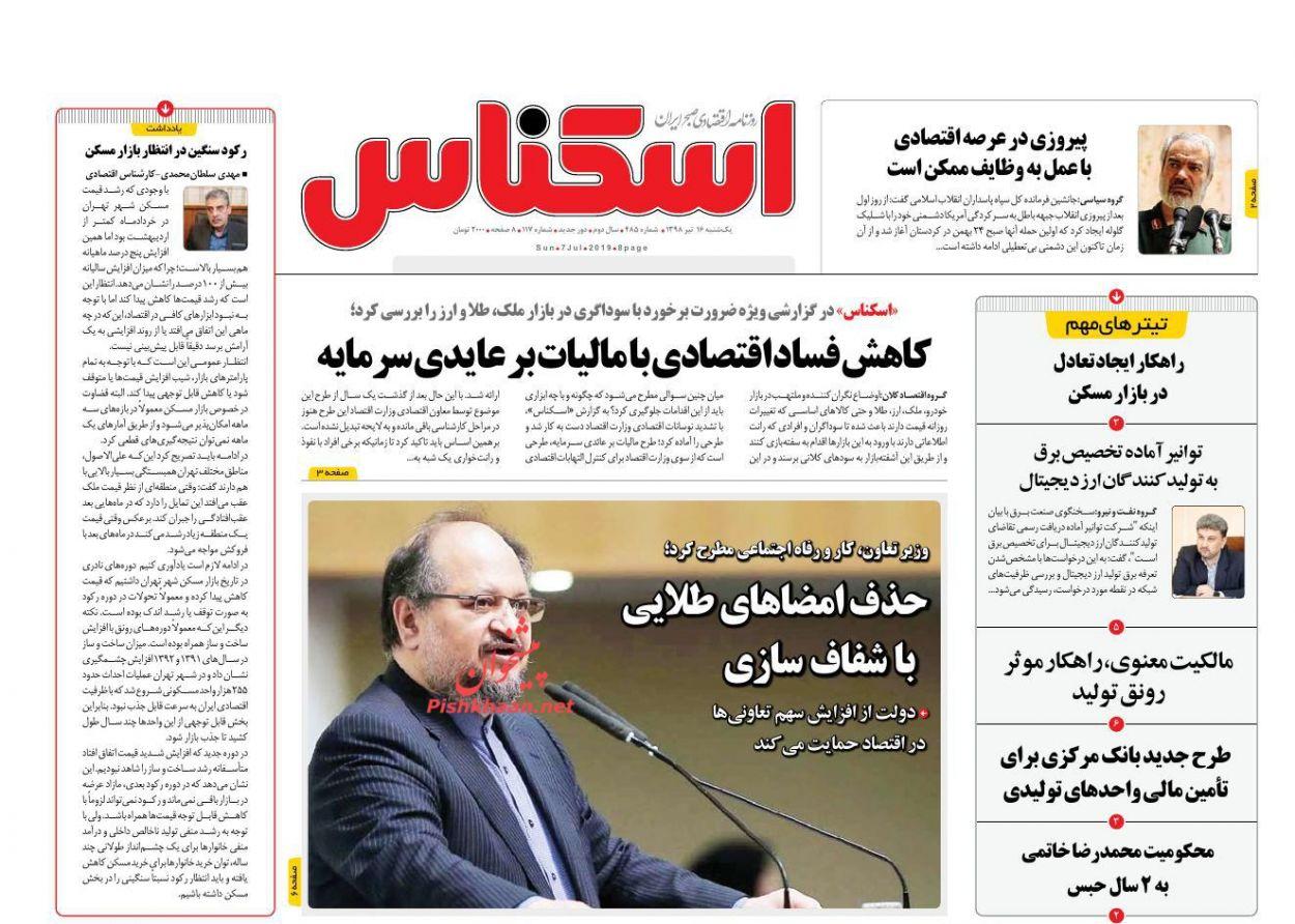 عناوین اخبار روزنامه اسکناس در روز یکشنبه ۱۶ تیر :