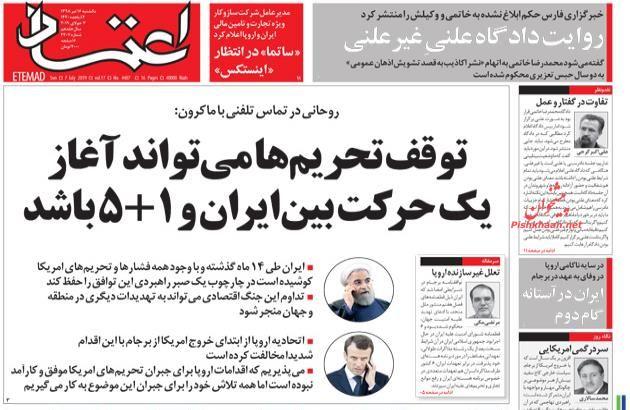 عناوین اخبار روزنامه اعتماد در روز یکشنبه ۱۶ تیر