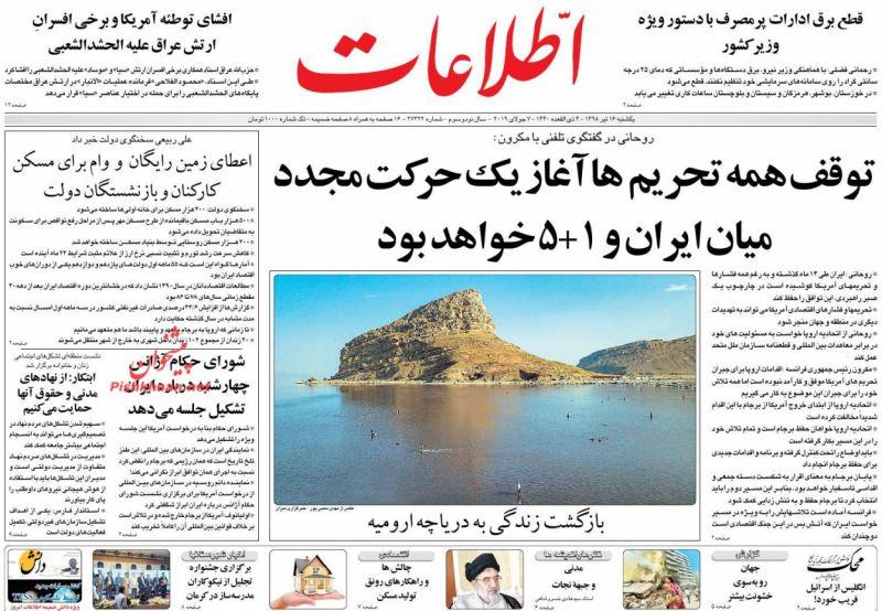 عناوین اخبار روزنامه اطلاعات در روز یکشنبه ۱۶ تیر :