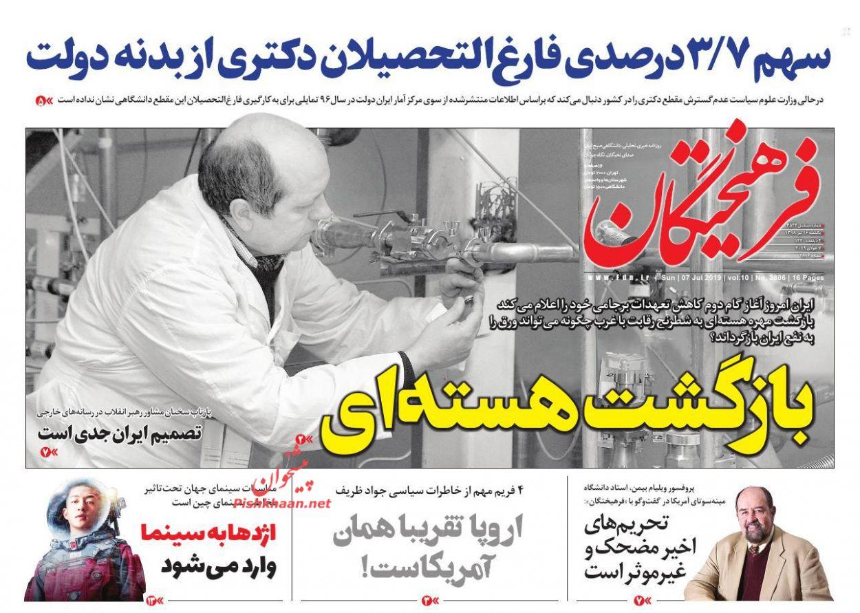 عناوین اخبار روزنامه فرهیختگان در روز یکشنبه ۱۶ تیر :