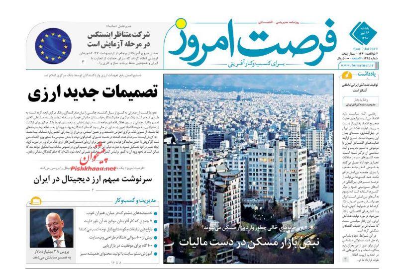 عناوین اخبار روزنامه فرصت امروز در روز یکشنبه ۱۶ تیر