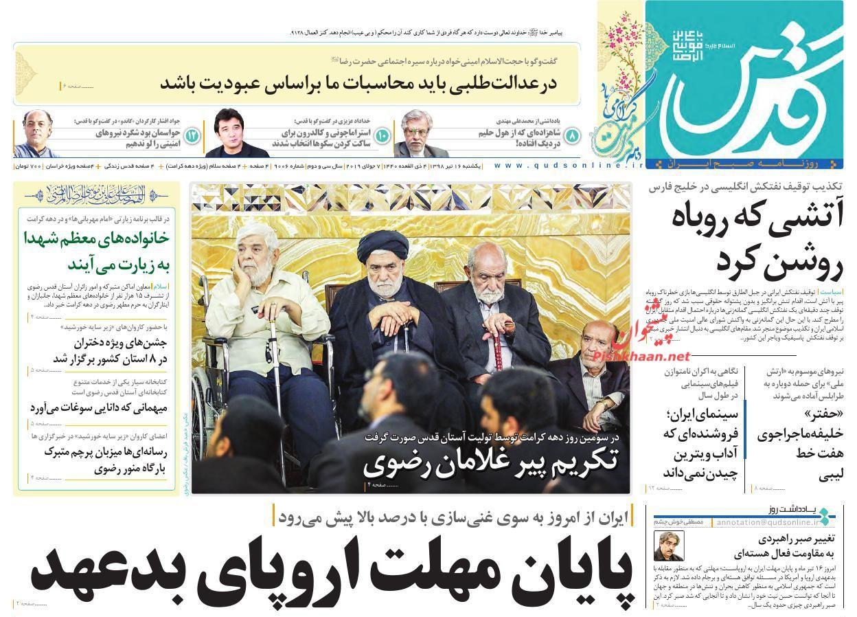 عناوین اخبار روزنامه قدس در روز یکشنبه ۱۶ تیر :