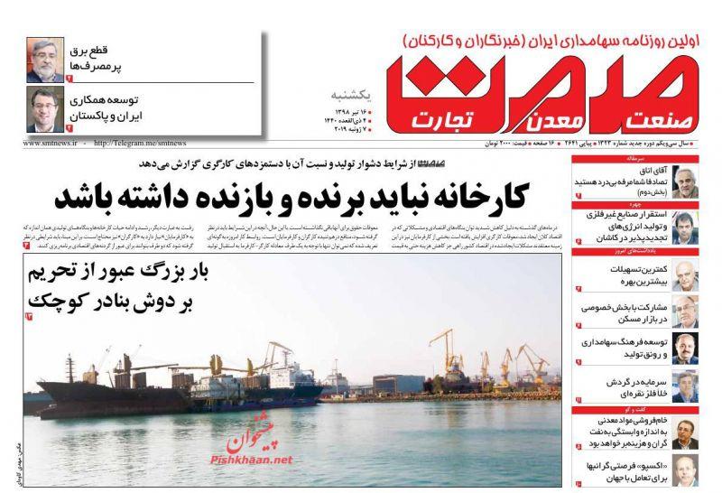 عناوین اخبار روزنامه صمت در روز یکشنبه ۱۶ تیر