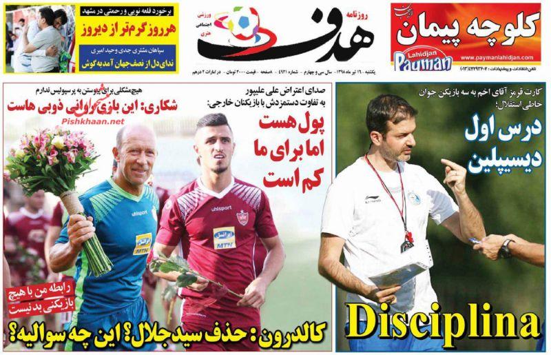 عناوین اخبار روزنامه هدف در روز یکشنبه ۱۶ تیر :