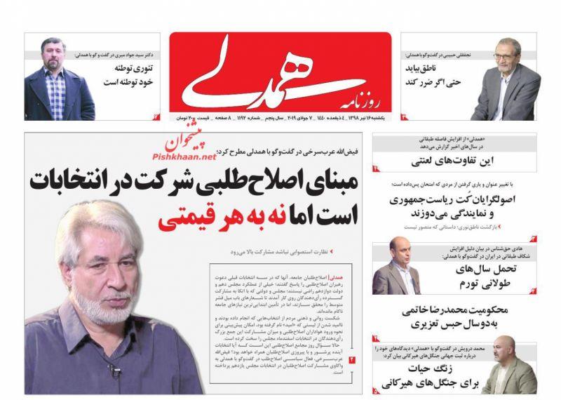 عناوین اخبار روزنامه همدلی در روز یکشنبه ۱۶ تیر :