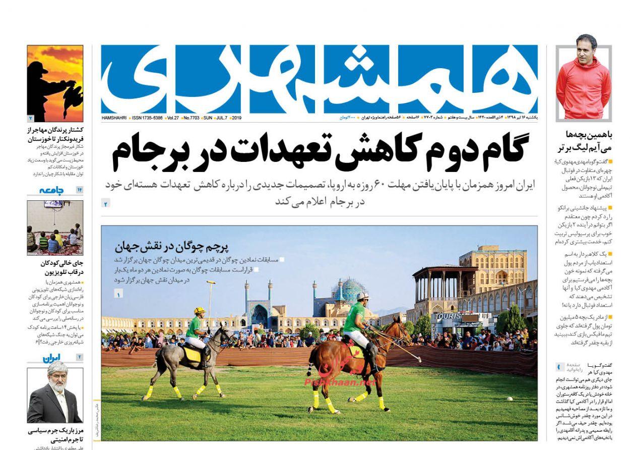 عناوین اخبار روزنامه همشهری در روز یکشنبه ۱۶ تیر :