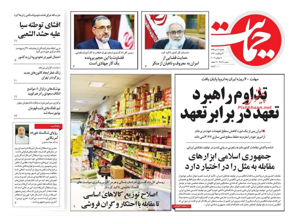 عناوین اخبار روزنامه حمایت در روز یکشنبه ۱۶ تیر :