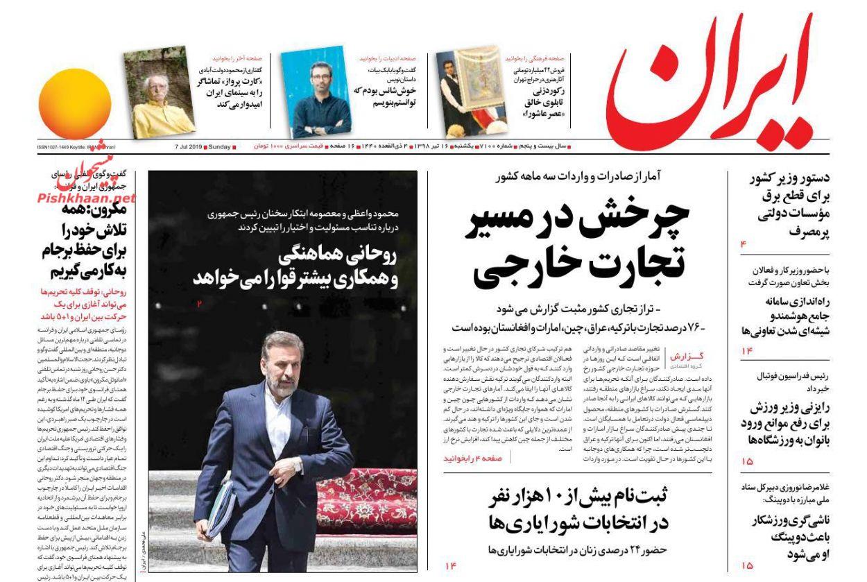 عناوین اخبار روزنامه ایران در روز یکشنبه ۱۶ تیر :