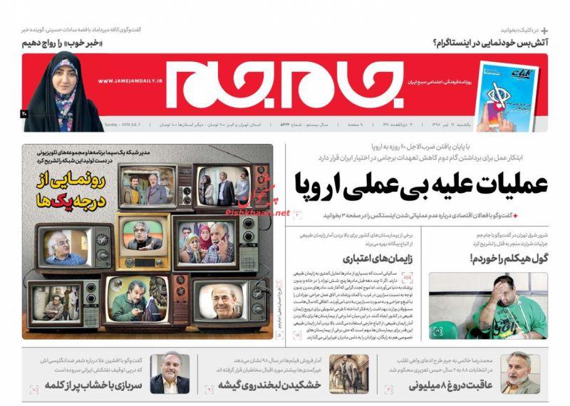 عناوین اخبار روزنامه جام جم در روز یکشنبه ۱۶ تیر