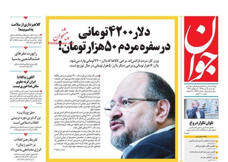 عناوین اخبار روزنامه جوان در روز یکشنبه ۱۶ تیر