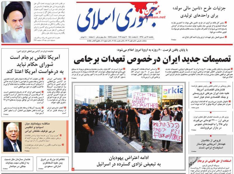 عناوین اخبار روزنامه جمهوری اسلامی در روز یکشنبه ۱۶ تیر