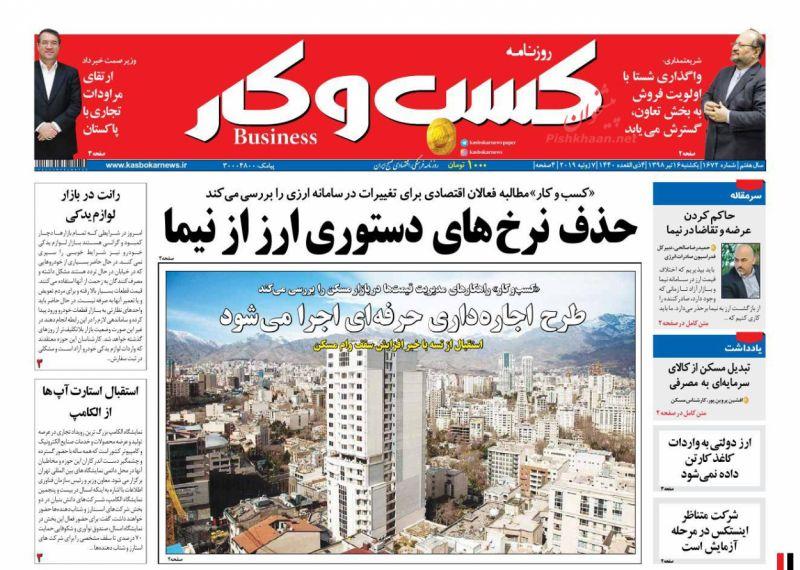 عناوین اخبار روزنامه كسب و كار در روز یکشنبه ۱۶ تیر
