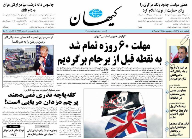 عناوین اخبار روزنامه کيهان در روز یکشنبه ۱۶ تیر