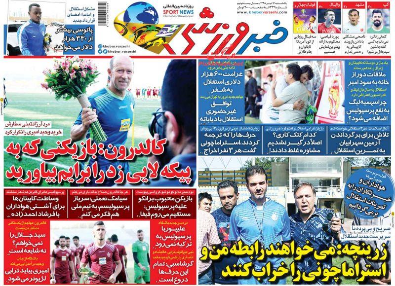 عناوین اخبار روزنامه خبر ورزشی در روز یکشنبه ۱۶ تیر :