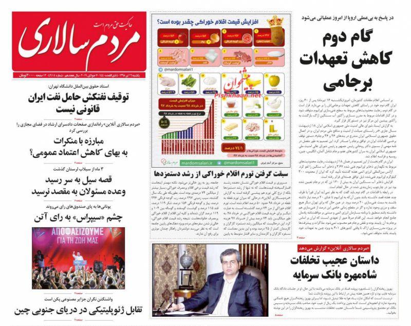عناوین اخبار روزنامه مردم سالاری در روز یکشنبه ۱۶ تیر