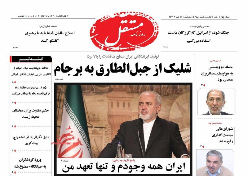 عناوین اخبار روزنامه مستقل در روز یکشنبه ۱۶ تیر