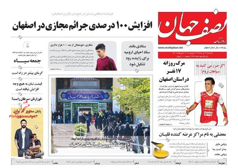 عناوین اخبار روزنامه نصف جهان در روز یکشنبه ۱۶ تیر