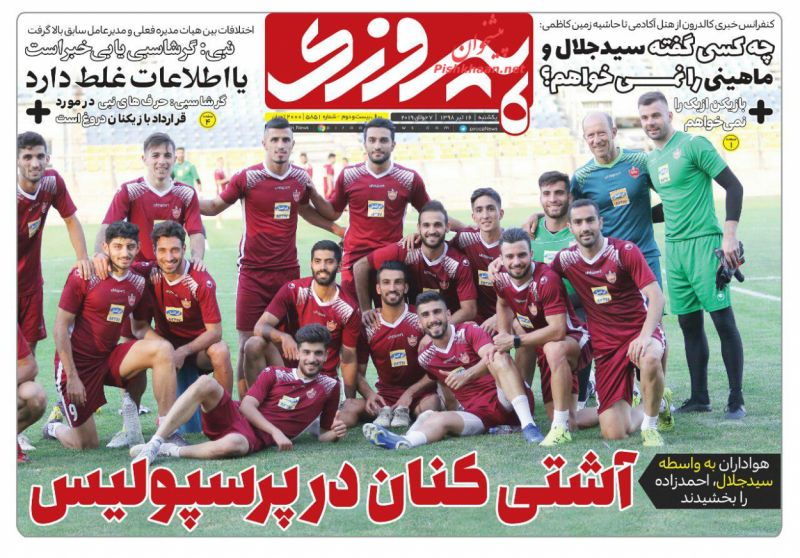 عناوین اخبار روزنامه پیروزی در روز یکشنبه ۱۶ تیر