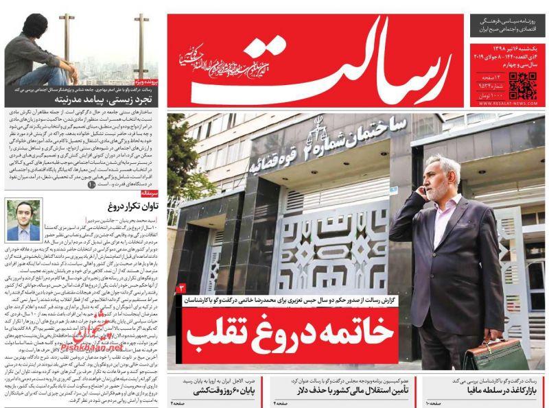 عناوین اخبار روزنامه رسالت در روز یکشنبه ۱۶ تیر