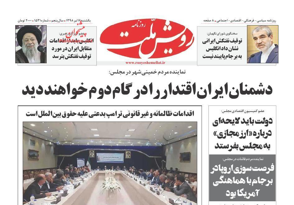 عناوین اخبار روزنامه رویش ملت در روز یکشنبه ۱۶ تیر :