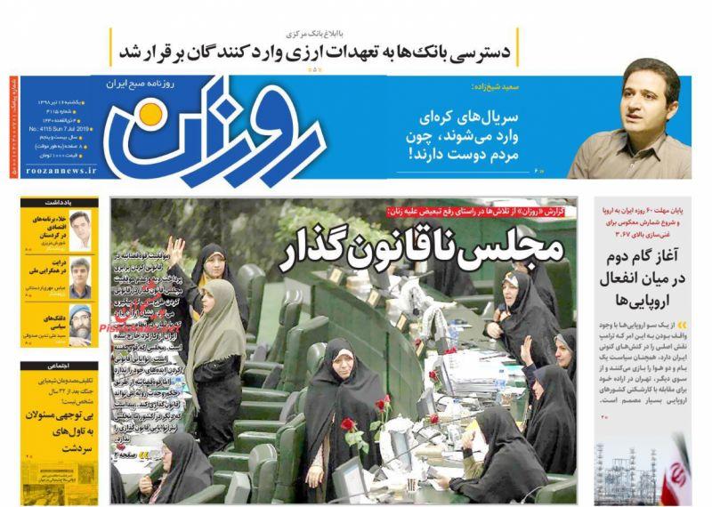 عناوین اخبار روزنامه روزان در روز یکشنبه ۱۶ تیر