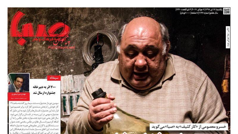 عناوین اخبار روزنامه صبا در روز یکشنبه ۱۶ تیر