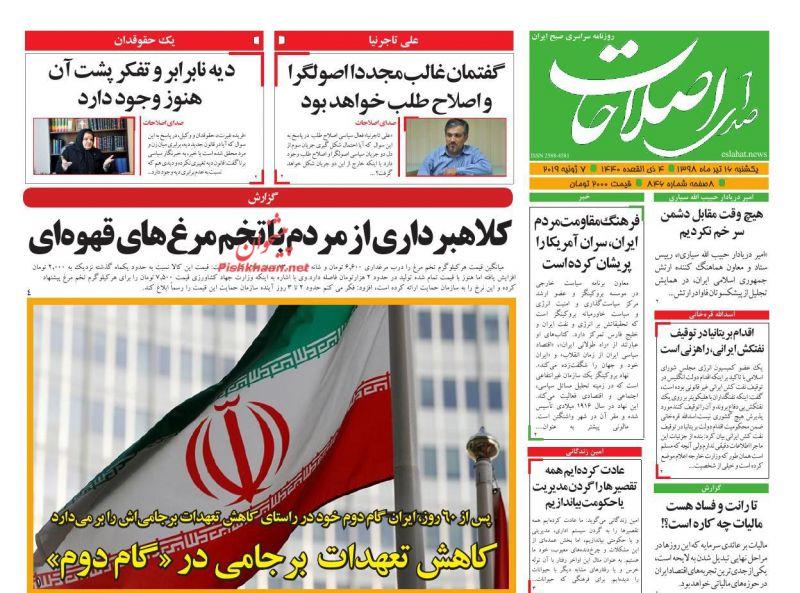 عناوین اخبار روزنامه صدای اصلاحات در روز یکشنبه ۱۶ تیر :