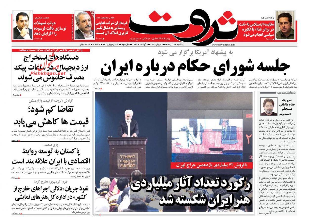عناوین اخبار روزنامه ثروت در روز یکشنبه ۱۶ تیر :