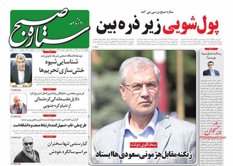عناوین اخبار روزنامه ستاره صبح در روز یکشنبه ۱۶ تیر