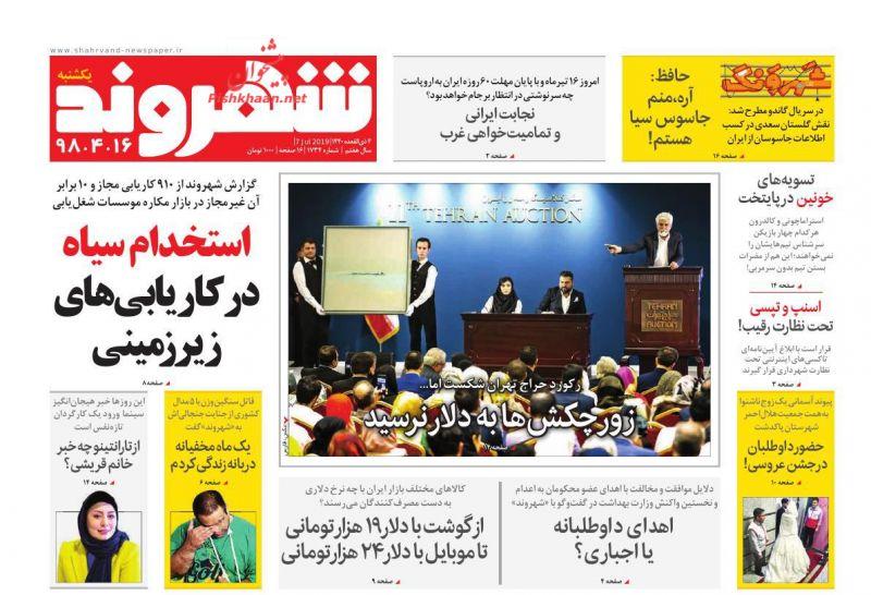 عناوین اخبار روزنامه شهروند در روز یکشنبه ۱۶ تیر
