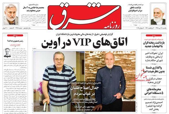 عناوین اخبار روزنامه شرق در روز یکشنبه ۱۶ تیر