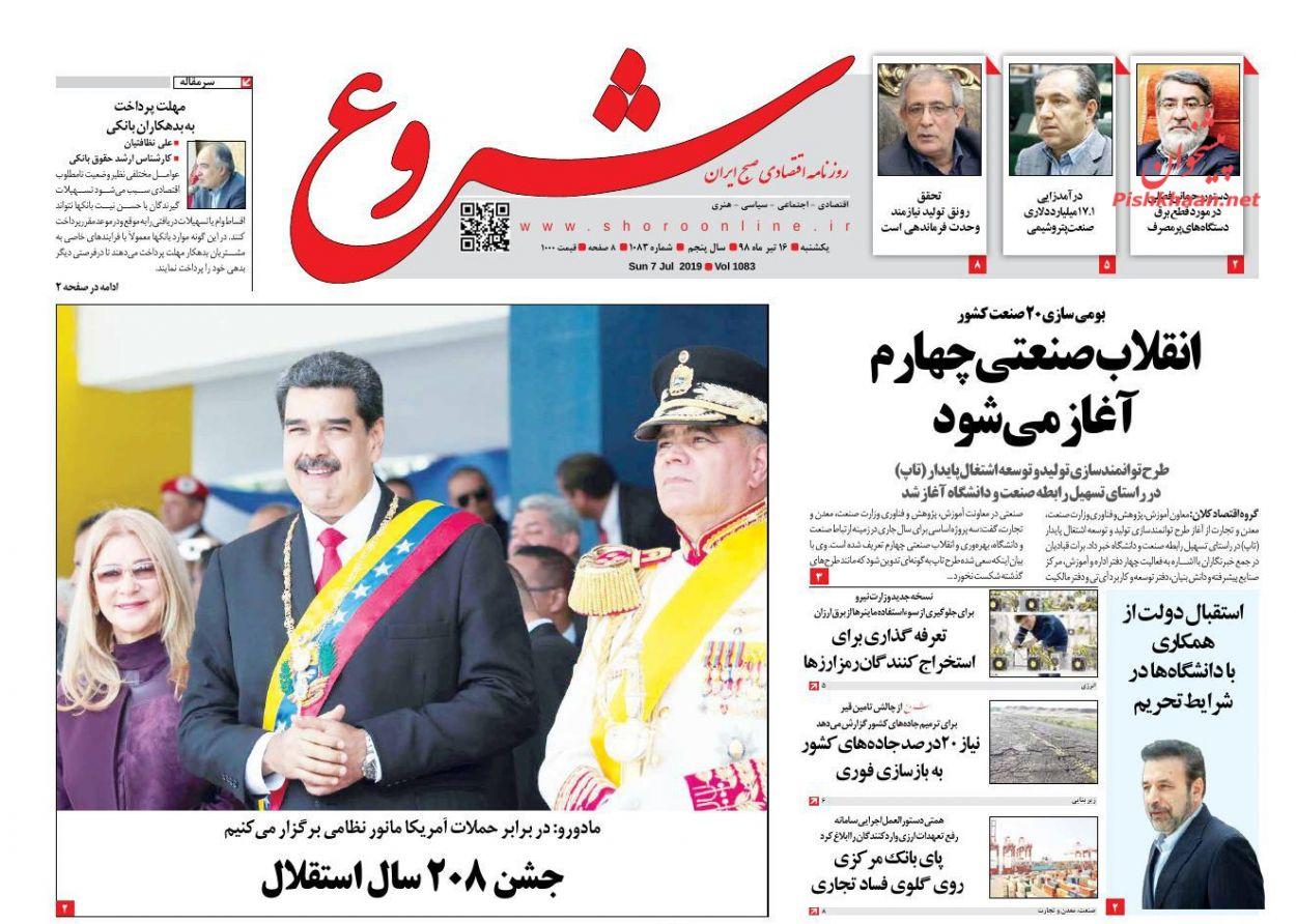 عناوین اخبار روزنامه شروع در روز یکشنبه ۱۶ تیر :