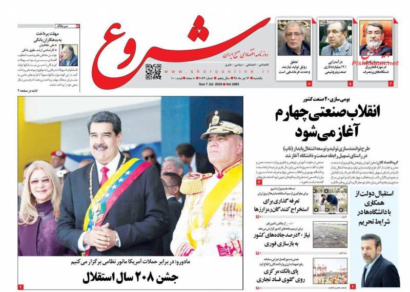 عناوین اخبار روزنامه شروع در روز یکشنبه ۱۶ تیر