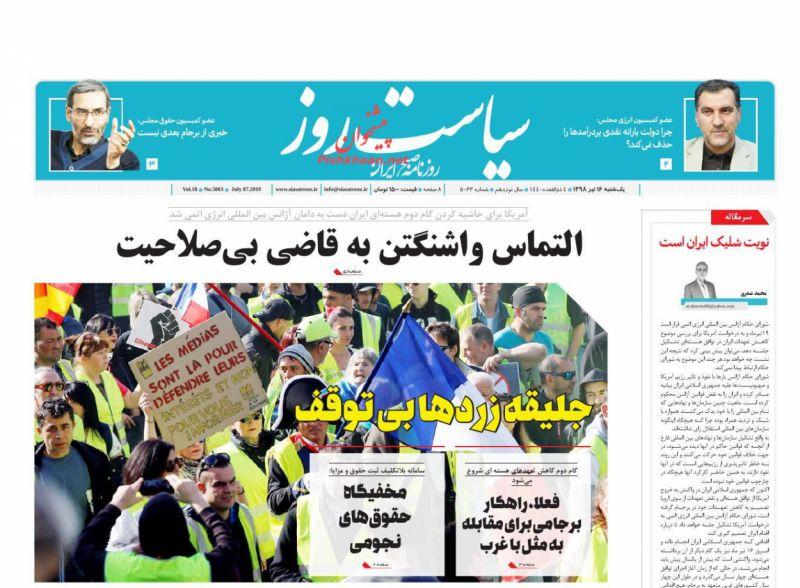 عناوین اخبار روزنامه سیاست روز در روز یکشنبه ۱۶ تیر