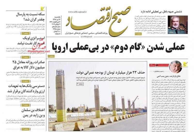 عناوین اخبار روزنامه صبح اقتصاد در روز یکشنبه ۱۶ تیر