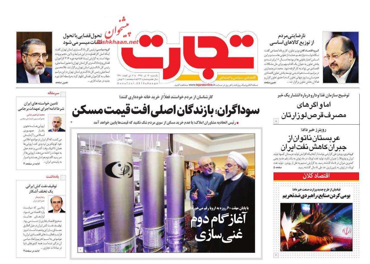 عناوین اخبار روزنامه تجارت در روز یکشنبه ۱۶ تیر :