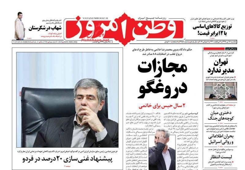 عناوین اخبار روزنامه وطن امروز در روز یکشنبه ۱۶ تیر