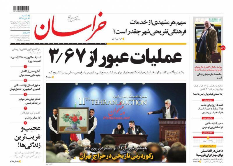 عناوین اخبار روزنامه خراسان در روز یکشنبه ۱۶ تیر