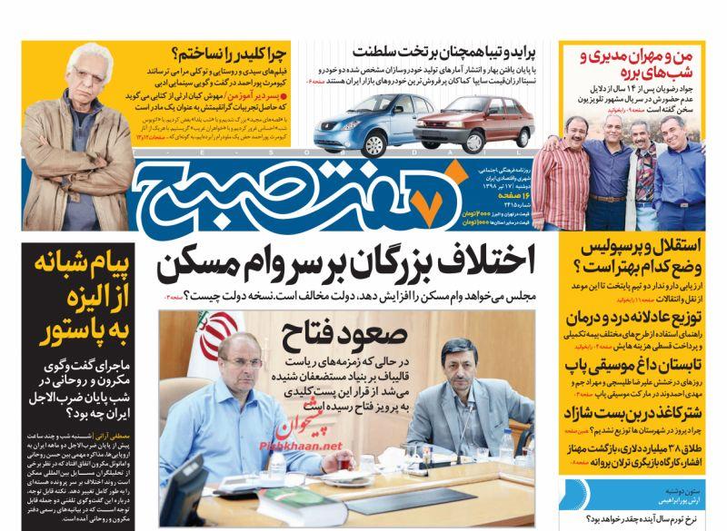 عناوین اخبار روزنامه هفت صبح در روز دوشنبه ۱۷ تیر :