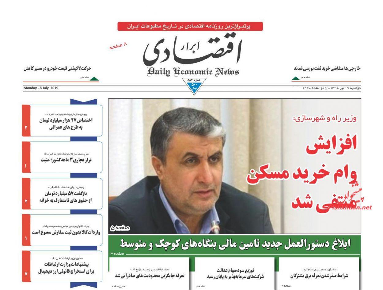 عناوین اخبار روزنامه ابرار اقتصادی در روز دوشنبه ۱۷ تیر :