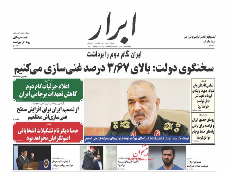 عناوین اخبار روزنامه ابرار در روز دوشنبه ۱۷ تیر :